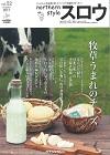 スロウ 52号 (牧草うまれのチーズ)