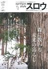 スロウ 62号 (森に教わる未来の暮らし)