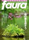 faura ファウラ 55号(森の春を探そう)