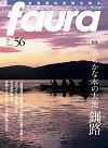 faura ファウラ 56号(清らかな水の大地釧路)