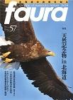 faura ファウラ 57号(天然記念物in北海道)