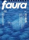 faura ファウラ 60号(青の世界)