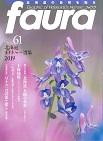 faura ファウラ 61号(北海道ネイチャー選集2019)