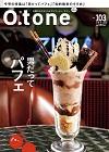 O.tone(オトン) 103号(男だってパフェ)