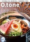 O.tone(オトン)117号(冷たい麺の夏が来た。)