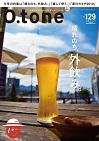 O.tone(オトン) 129号(晴れのち、外飲み。)