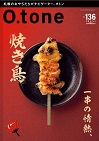 O.tone(オトン) 136号(一串の情熱、焼き鳥)