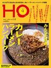 HO(ほ) 111号(みんな大好き!カレー・ラーメン・ハンバーグ)