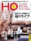 HO(ほ) 114号(あのランチ目指して桜ドライブ)