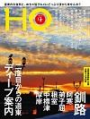 HO(ほ) 116号(二度目からの道東ディープ案内)