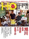 HO(ほ) 117号(愛とロマンのごはん旅)