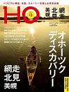 HO(ほ) 118号(オホーツクディスカバリー)