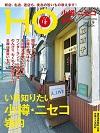HO(ほ) 119号(いま知りたい小樽・ニセコ・岩内)