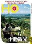 HO(ほ) 120号(行く前からウキウキ十勝観光)