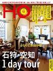 HO(ほ) 121号(石狩・空知 1day tour)