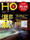 HO(ほ) 122号(恋しい温泉)