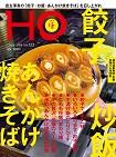 HO(ほ) 123号(餃子・炒飯・あんかけ焼きそば)
