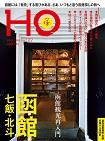 HO(ほ) 127号(函館観光再入門)