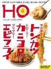HO(ほ) 135号(トンカツ カニコロ エビフライ)
