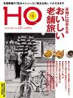 HO(ほ) 137号(本物に出合える おいしい老舗旅)