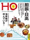 HO(ほ) 140号(海岸線が呼んでいる!胆振・日高)