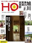 HO(ほ) 141号(旭川 東川・美瑛・富良野+美深)