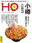 HO(ほ) 142号(小樽・ニセコ 食べまくり!後志ごはん。)