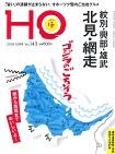 HO(ほ) 143号(ゴジラのごちそう 北見・網走・紋別・興部・雄武)