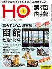 HO(ほ) 139号(函館ディープ案内)