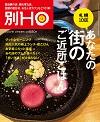 別HO 札幌10区あなたの街の「ご近所ごはん」