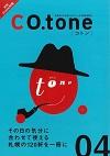 CO.tone(コトン) 4