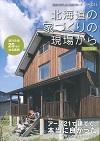 北海道の家づくりの現場から(アース21)2017年版