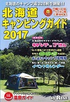 camping guide 2017
