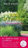 北海道ガーデンガイドブック 2017