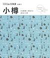 スロウな旅別冊⑥ 小樽