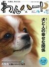 わんハート vol.11