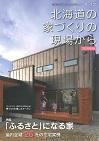 北海道の家づくりの現場から(アース21)2018年版