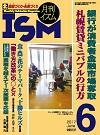 月刊イズム 6月号