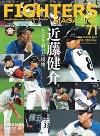 ファイターズマガジン No.71