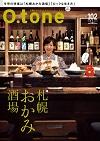 O.tone(オトン)102号(札幌おかみ酒場)