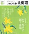 スロウな旅vol.4
