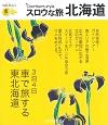 スロウな旅vol.5