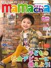 mamacha(ママチャ) 88号