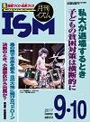 月刊イズム 9・10月号(合併号)