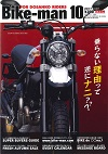 Bike-man(バイクマン) 10月号