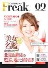 ゴラン・フリーク(北見&網走) 9月号