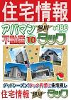 住宅情報タック(あさひかわ)10月号