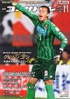 月刊コンサドーレ 11月号 vol.201