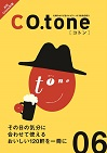 CO.tone(コトン) 6