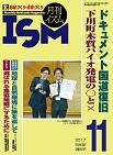 月刊イズム 11月号